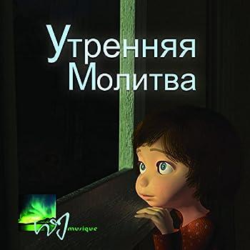 Утренняя Молитва  Morning Watch - Russian/Pусский