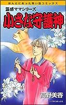 小さな守護神 1―霊感ママシリーズ (ソノラマコミックス ほんとにあった怖い話コミックス 霊感ママシリーズ)