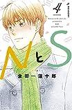 NとS(4) (デザートコミックス)