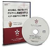 社員が成長し、業績が向上するオリジナル人事制度の作り方セミナー収録ダイジェスト版CD(JCD517)