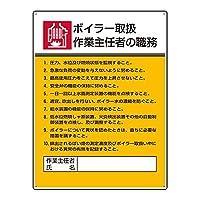 【808-08】作業主任者職務板 ボイラー取扱作業…