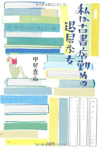 私は古書店勤めの退屈な女 (日本ラブストーリー大賞シリーズ)