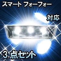 LEDルームランプ スマート フォーフォー対応 3点セット