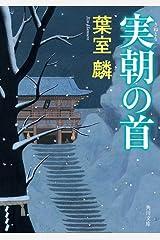 実朝の首 (角川文庫) Kindle版