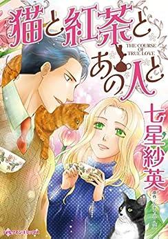 [七星 紗英, ベティ・ニールズ]の猫と紅茶とあの人と (ハーレクインコミックス)