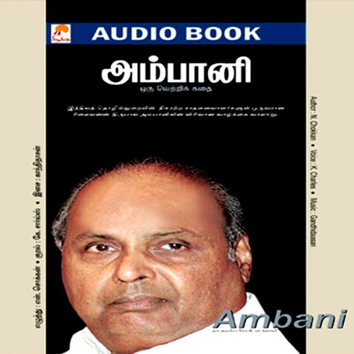 Ambani, Oru Vetri Kathai audiobook cover art