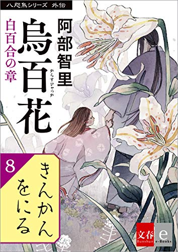 八咫烏シリーズ外伝 きんかんをにる (文春e-Books)