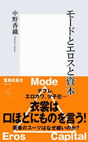 [中野香織]のモードとエロスと資本 (集英社新書)