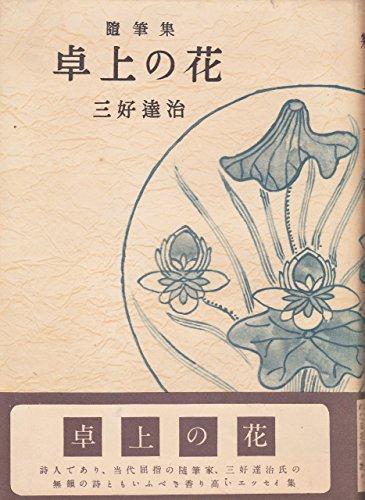 卓上の花 (1952年)