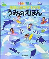 地球と自然がわかる うみのえほん (キッズ・えほんシリーズ―Kid's SEA)