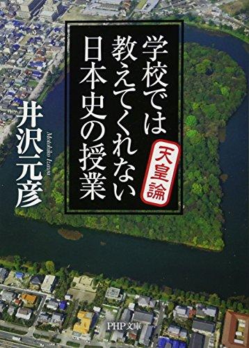 学校では教えてくれない日本史の授業 天皇論 (PHP文庫)の詳細を見る