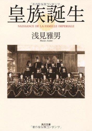 皇族誕生 (角川文庫)の詳細を見る