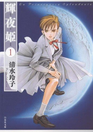 輝夜姫 1 (白泉社文庫)