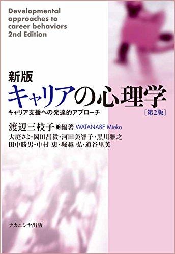 新版 キャリアの心理学【第2版】―キャリア支援への発達的アプローチ―