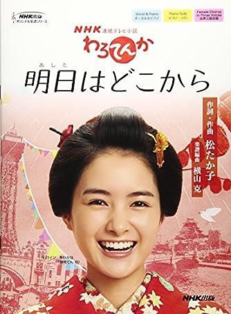 連続テレビ小説「わろてんか」 明日はどこから (NHK出版オリジナル楽譜シリーズ)