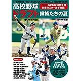 高校野球ドラフト候補たちの夏