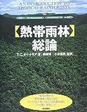 「熱帯雨林」総論