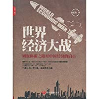 World Economic Wars: powers to dominate the way the Chinese economy Inspiration(Chinese Edition)