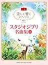 美しく響くピアノソロ (上級) スタジオジブリ名曲集 2