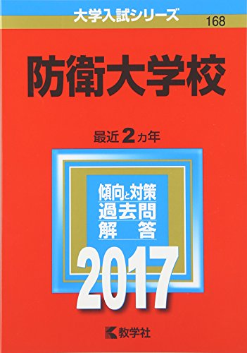 防衛大学校 (2017年版大学入試シリーズ)