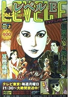レベルE Vol.2 They Live (SHUEISHA JUMP REMIX)