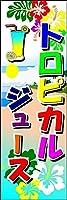 のぼり旗 トロピカルジュース トロピカルフルーツ トロピカルドリンク Tropical juice 屋台 お祭り イベント