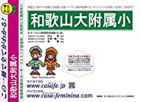 和歌山大学附属小学校【和歌山県】 合否決定プロの視点1~3(セット1割引)