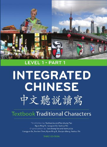Integrated Chinese, Level 1 Part 1 Textbook, 3rd Edition (Traditional) (English and Chinese Edition)