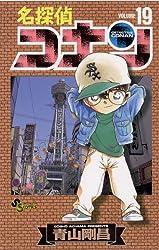 名探偵コナン19