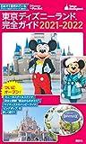 東京ディズニーランド完全ガイド 2021-2022 (Disney in Pocket)