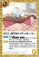 バトルスピリッツ/BSC33-052 詩姫学園カードゲーム部 ~冬~
