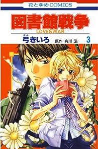 図書館戦争 LOVE&WAR 3 (花とゆめコミックス)