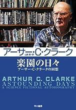表紙: 楽園の日々 アーサー・C・クラークの回想 | アーサー C クラーク