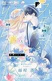 発熱リビドー (6) (フラワーコミックス)
