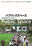 パブリックスペース:公共空間のデザインとマネジメント