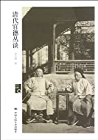 Serial of the Officers Morality in Qing Dynasty (Chinese Edition)