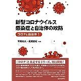 新型コロナウイルス感染症と自治体の攻防 (コロナと自治体 1)