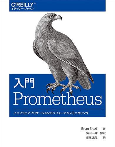 入門 Prometheus ―インフラとアプリケーションのパフォーマンスモニタリング