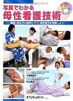 写真でわかる母性看護技術―褥婦・新生児の観察とケア、母乳育児を理解しよう! (写真でわかるシリーズ)