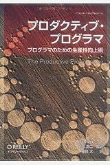 プロダクティブ・プログラマ -プログラマのための生産性向上術 (THEORY/IN/PRACTICE) 単行本(ソフトカバー)