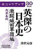 英傑の日本史 激闘織田軍団編 浅井長政 (カドカワ・ミニッツブック)