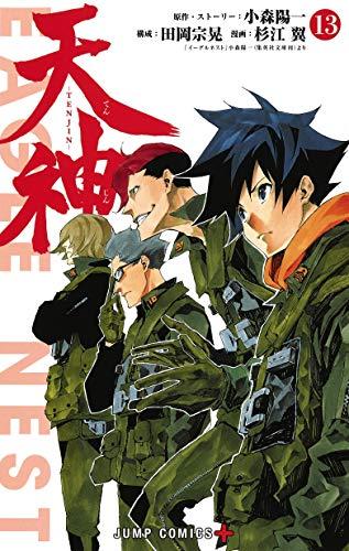 天神―TENJIN― 13 (ジャンプコミックス)