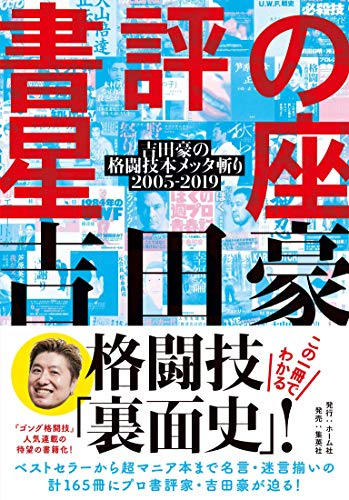 書評の星座 吉田豪の格闘技本メッタ斬り 2005-2019
