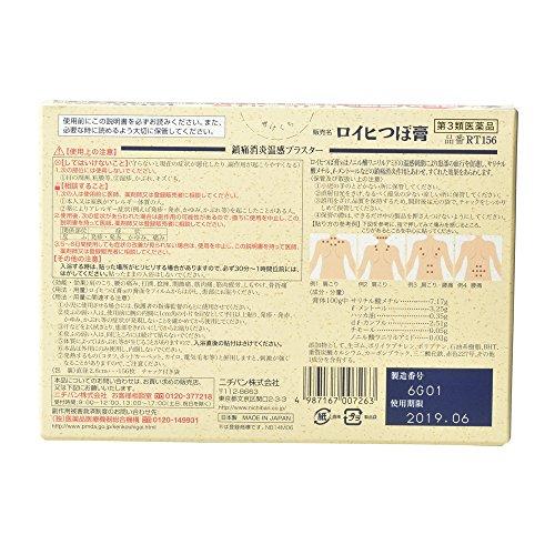 【第3類医薬品】ロイヒつぼ膏RT156156枚