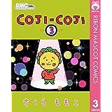 COJI-COJI 3 (りぼんマスコットコミックスDIGITAL)