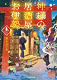 神様の居酒屋お伊勢 (スターツ出版文庫)