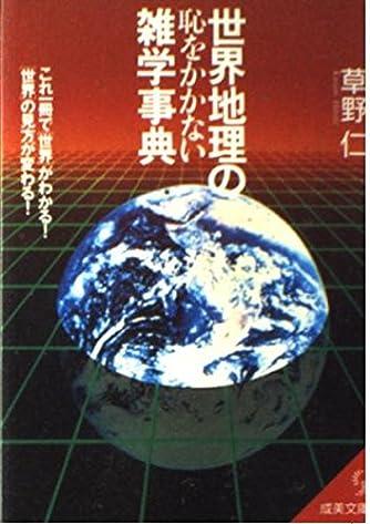 世界地理の恥をかかない雑学事典 (成美文庫)