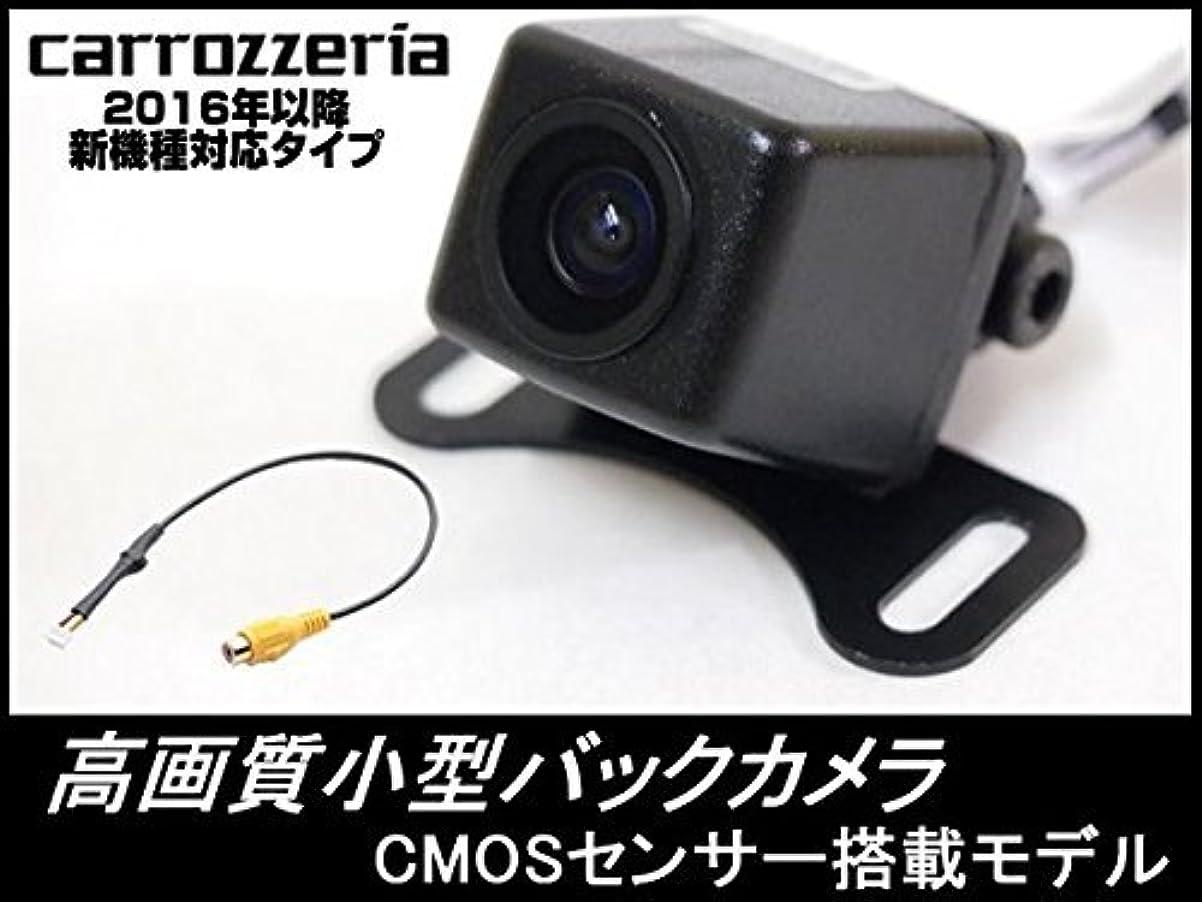 と遊ぶ磁石過半数AVIC-CL900 対応 高画質 バックカメラ 車載用バックカメラ 広角170° 超高精細 CMOS センサー ガイドライン有