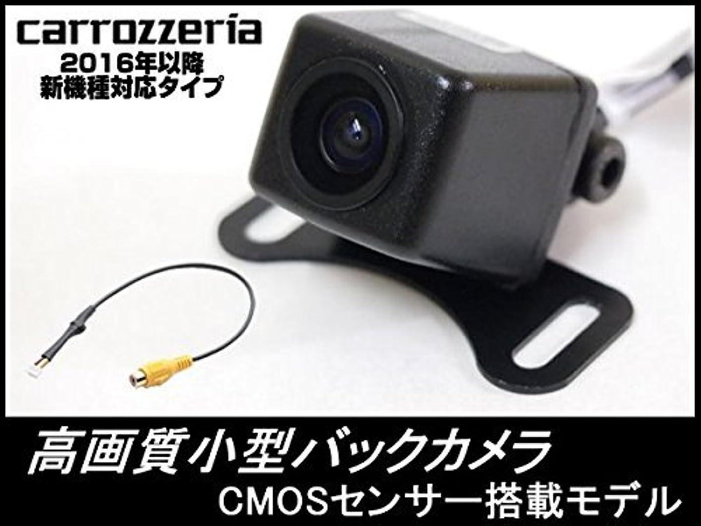 入札しおれた野望AVIC-CE900VE 対応 高画質 バックカメラ 車載用バックカメラ 広角170° 超高精細 CMOS センサー ガイドライン無し