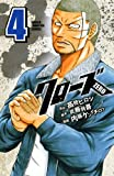 クローズZERO(4) (少年チャンピオン・コミックス)